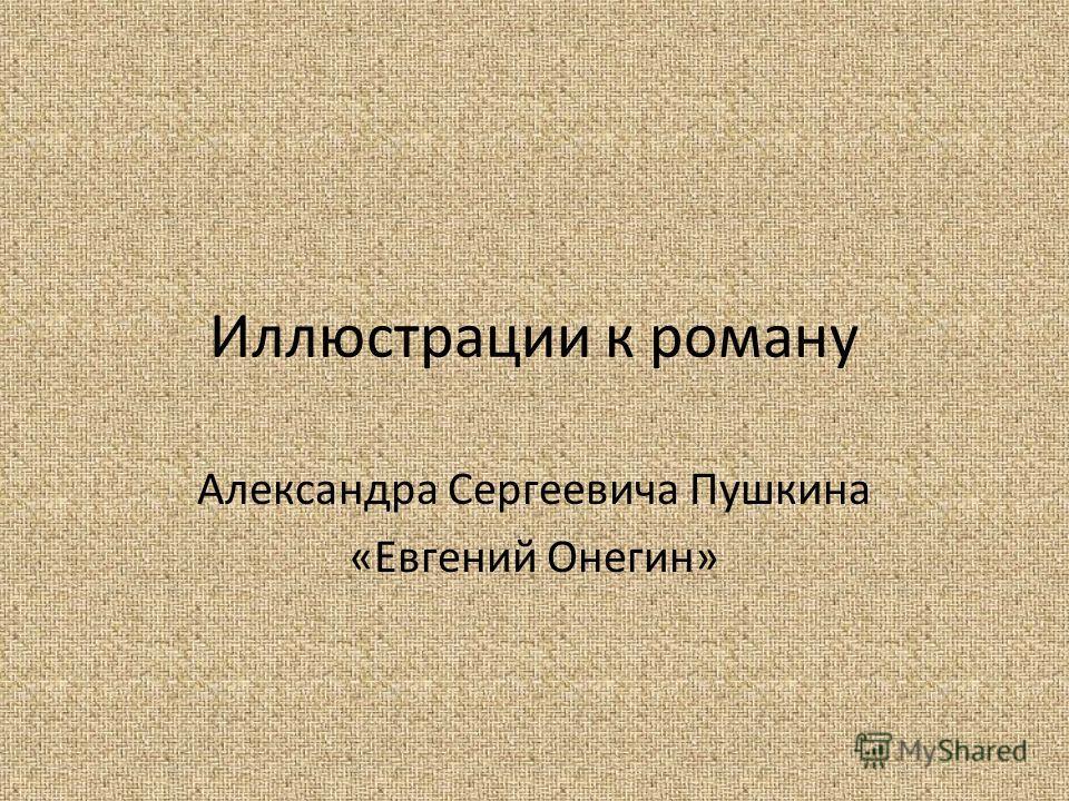 Иллюстрации к роману Александра Сергеевича Пушкина «Евгений Онегин»