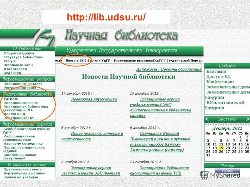 http://lib.udsu.ru/