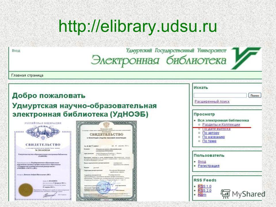 http://elibrary.udsu.ru
