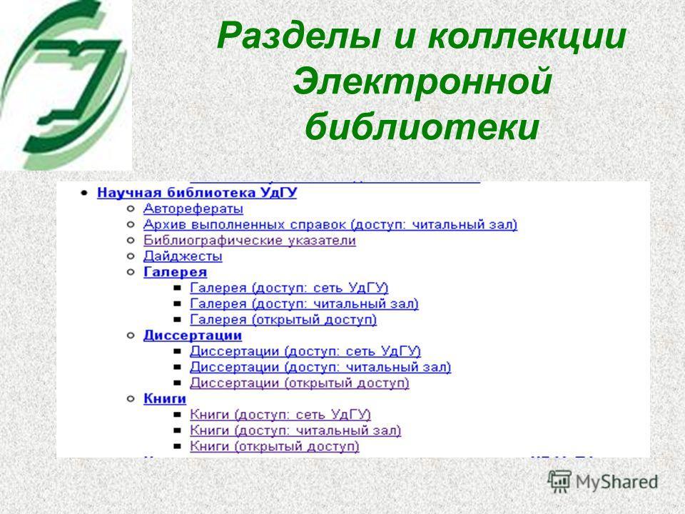 Разделы и коллекции Электронной библиотеки