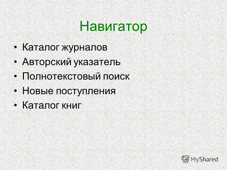 Навигатор Каталог журналов Авторский указатель Полнотекстовый поиск Новые поступления Каталог книг