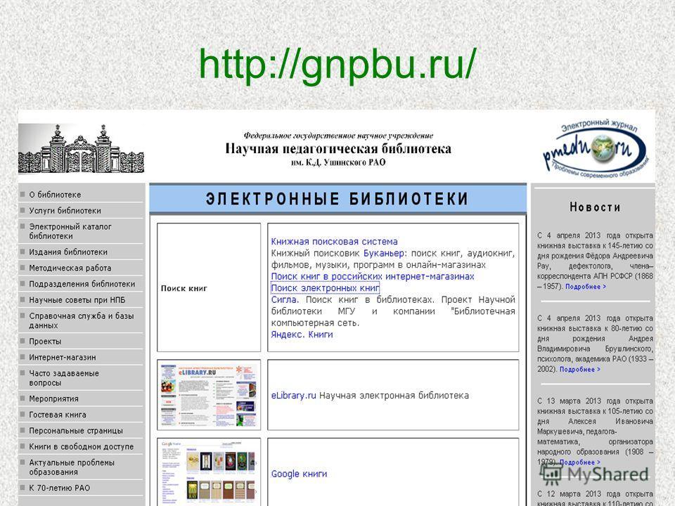 http://gnpbu.ru/