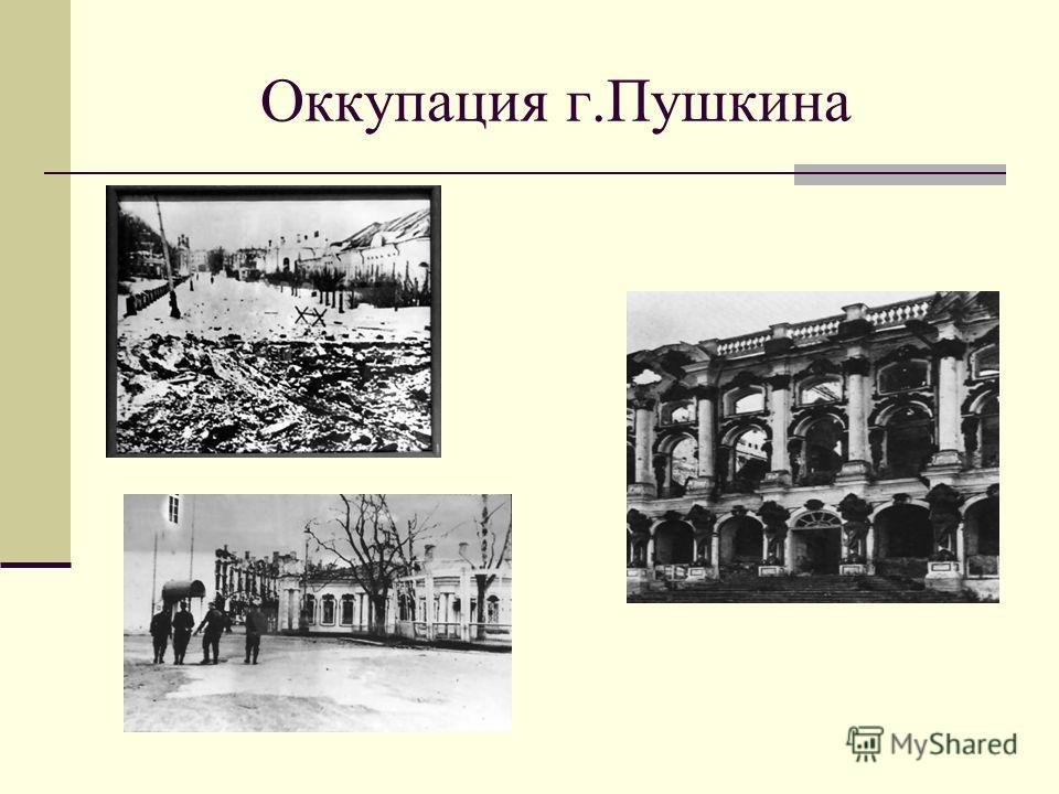 Оккупация г.Пушкина