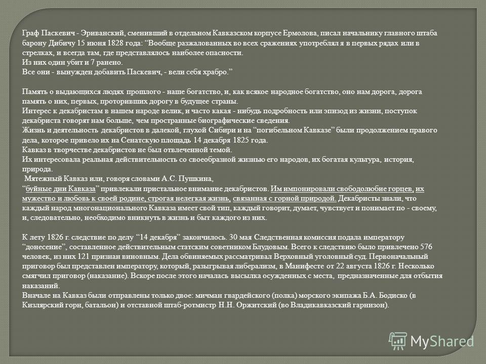 Граф Паскевич - Эриванский, сменивший в отдельном Кавказском корпусе Ермолова, писал начальнику главного штаба барону Дибичу 15 июня 1828 года: Вообще разжалованных во всех сражениях употреблял я в первых рядах или в стрелках, и всегда там, где предс