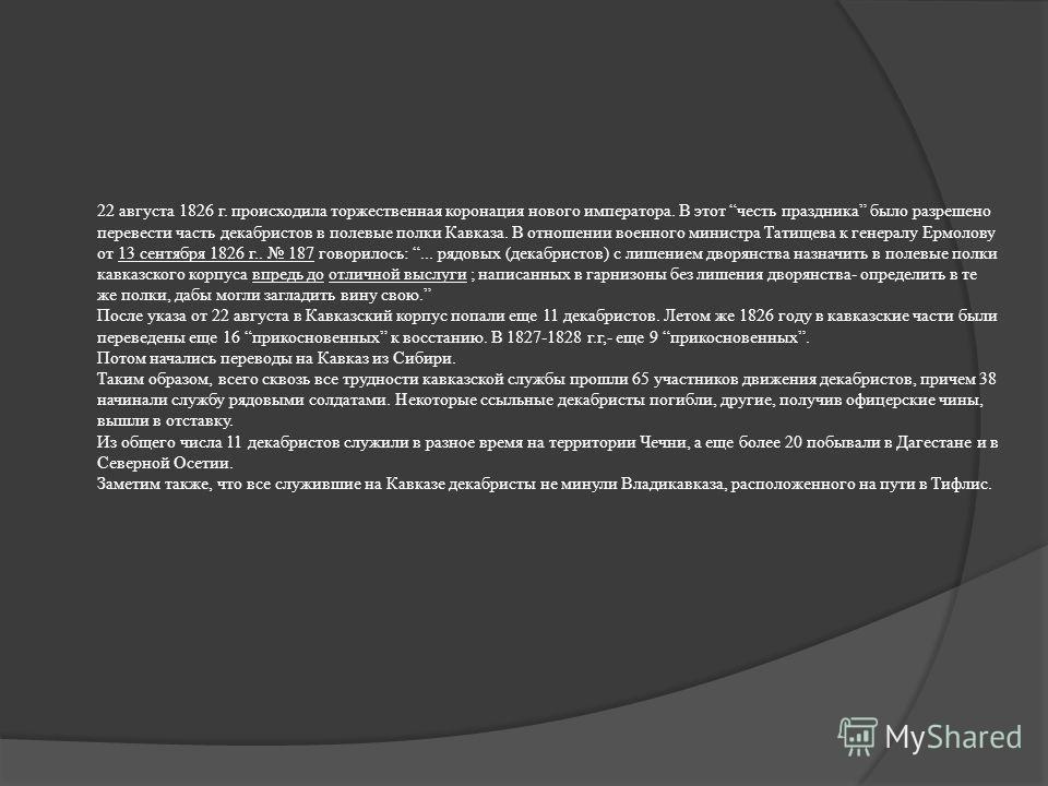 22 августа 1826 г. происходила торжественная коронация нового императора. В этот честь праздника было разрешено перевести часть декабристов в полевые полки Кавказа. В отношении военного министра Татищева к генералу Ермолову от 13 сентября 1826 г.. 18