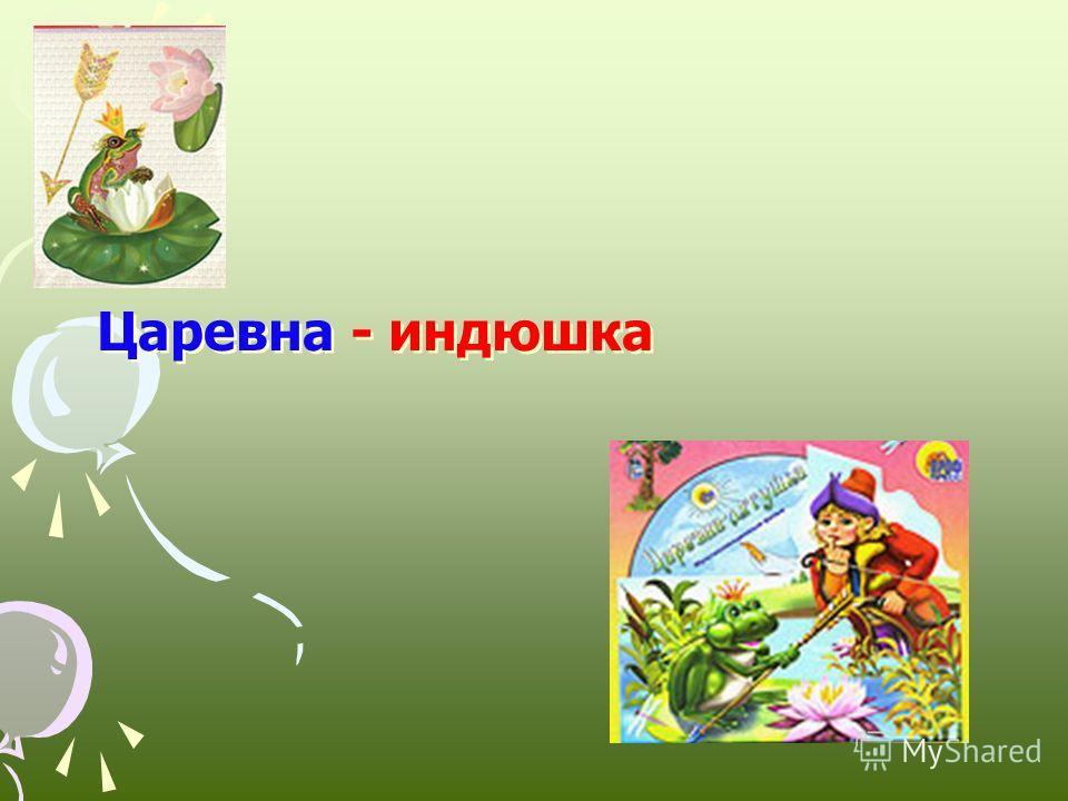 Царевна - индюшка Царевна - лягушка