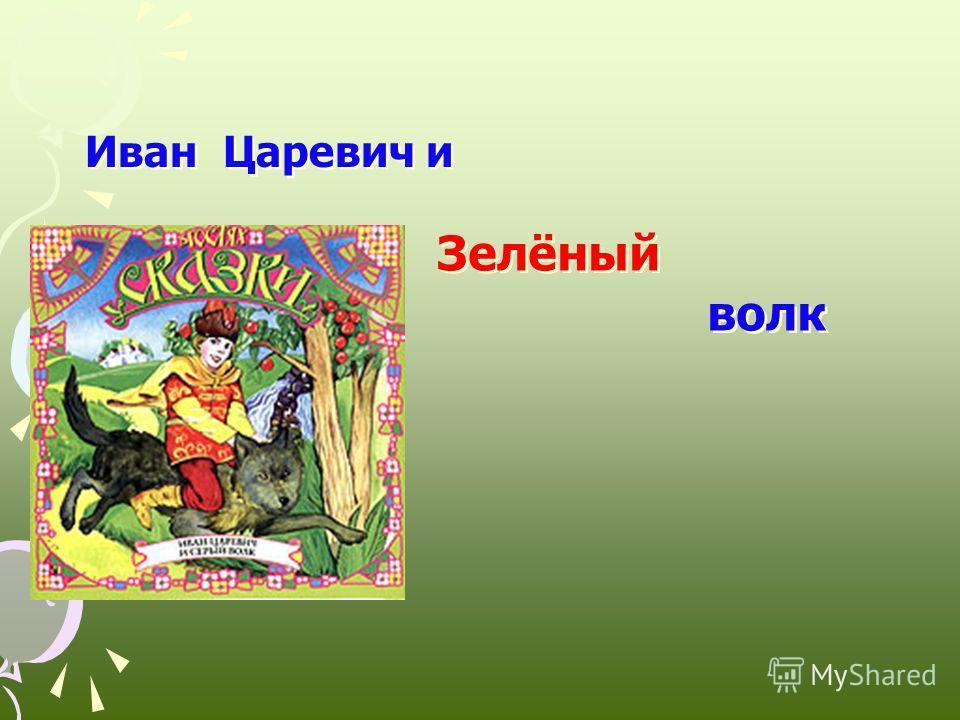 Иван Царевич и Зелёный Зелёный волк серый