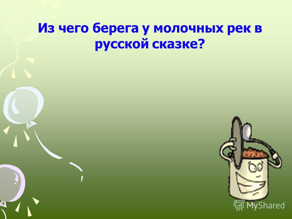 Из чего берега у молочных рек в русской сказке? Из киселя
