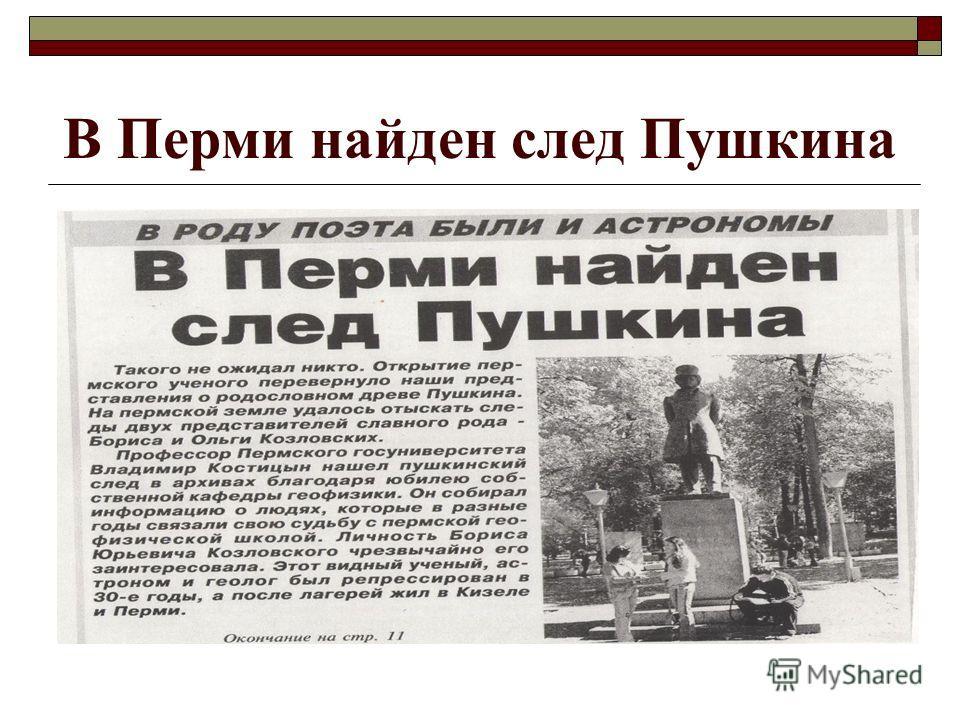 В Перми найден след Пушкина
