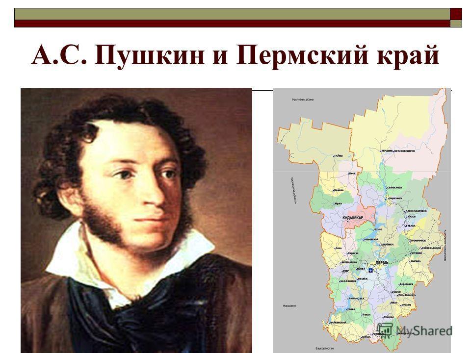 А.С. Пушкин и Пермский край