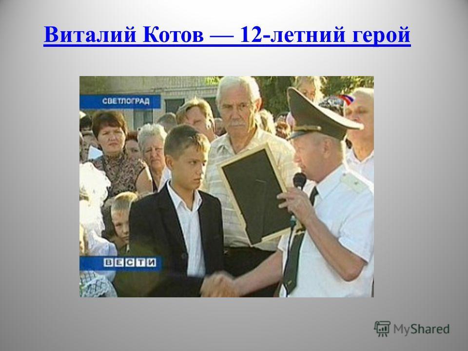 Виталий Котов 12-летний герой