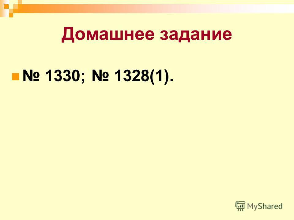 Домашнее задание 1330; 1328(1).