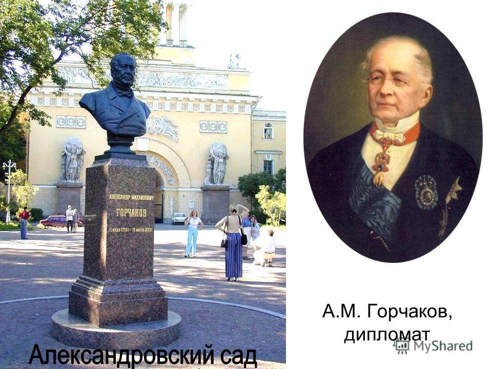 А.М. Горчаков, дипломат