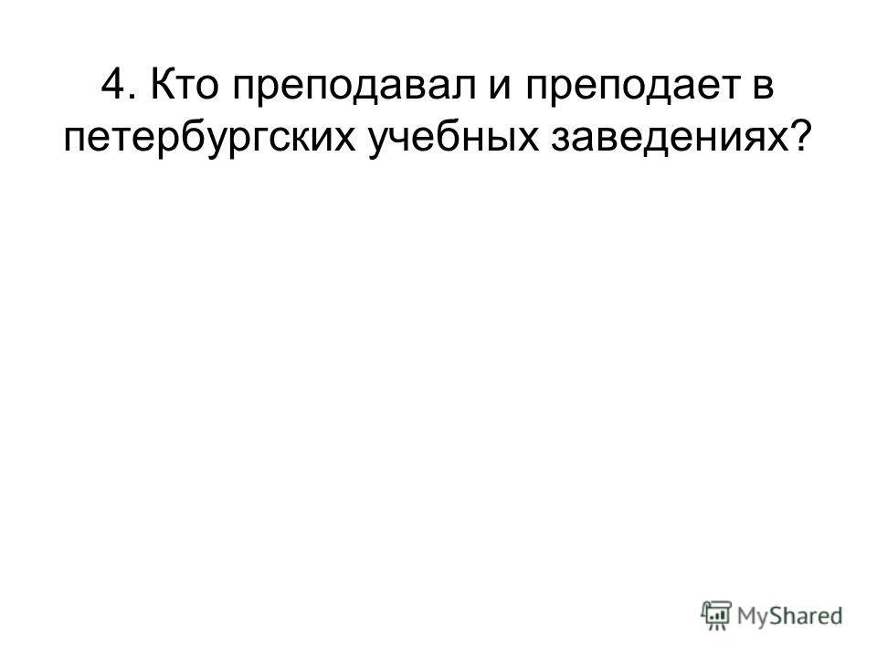 4. Кто преподавал и преподает в петербургских учебных заведениях?