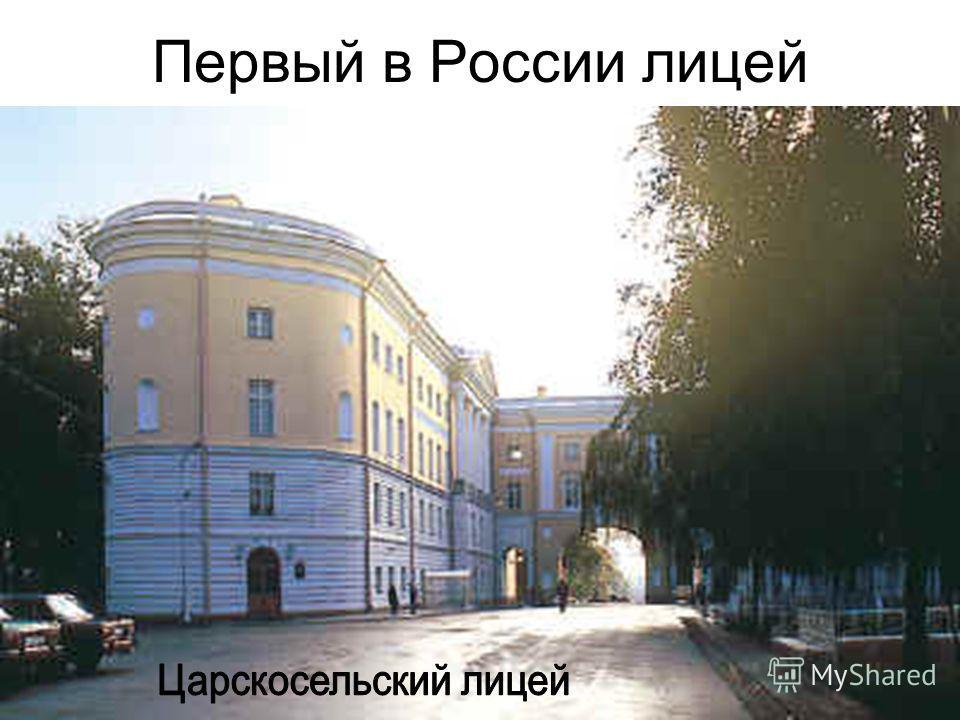 Первый в России лицей