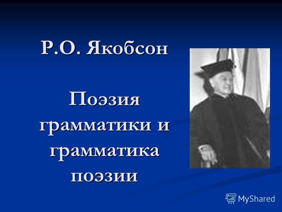 Р.О. Якобсон Поэзия грамматики и грамматика поэзии