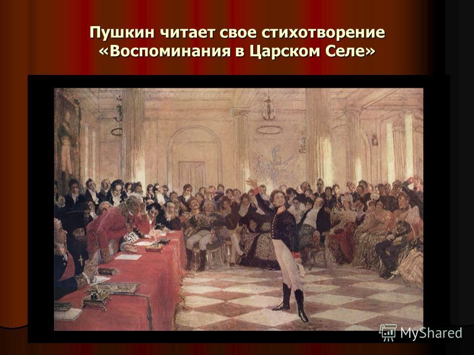Пушкин читает свое стихотворение «Воспоминания в Царском Селе»