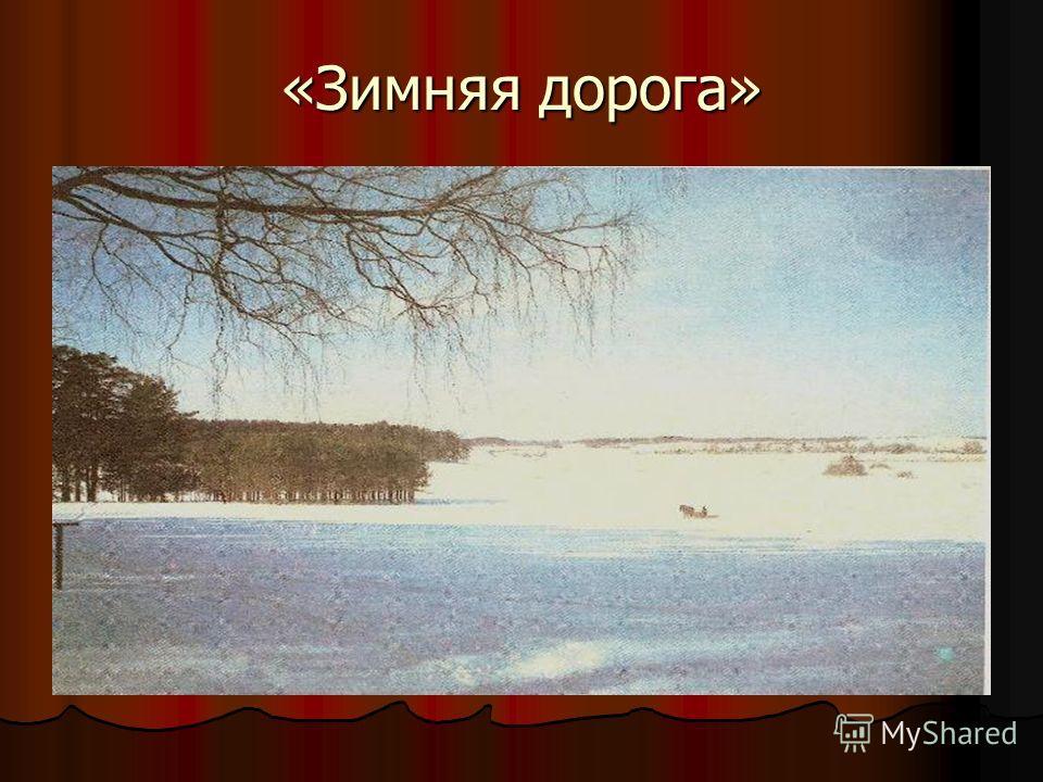 «Зимняя дорога»