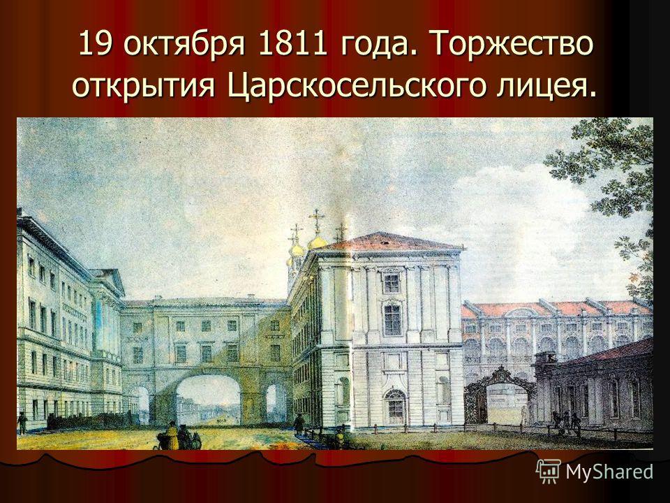 19 октября 1811 года. Торжество открытия Царскосельского лицея.