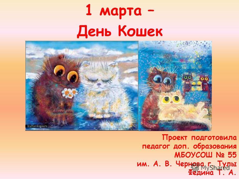Проект про кошек