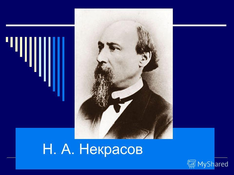 Н. А. Некрасов