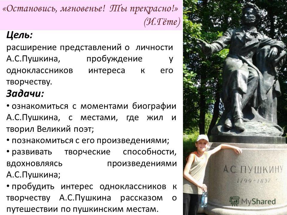 «Остановись, мгновенье! Ты прекрасно!» (И.Гёте) Автор: Редькин Данил, г.Петрозаводск, МОУ «СОШ 48», 4а класс