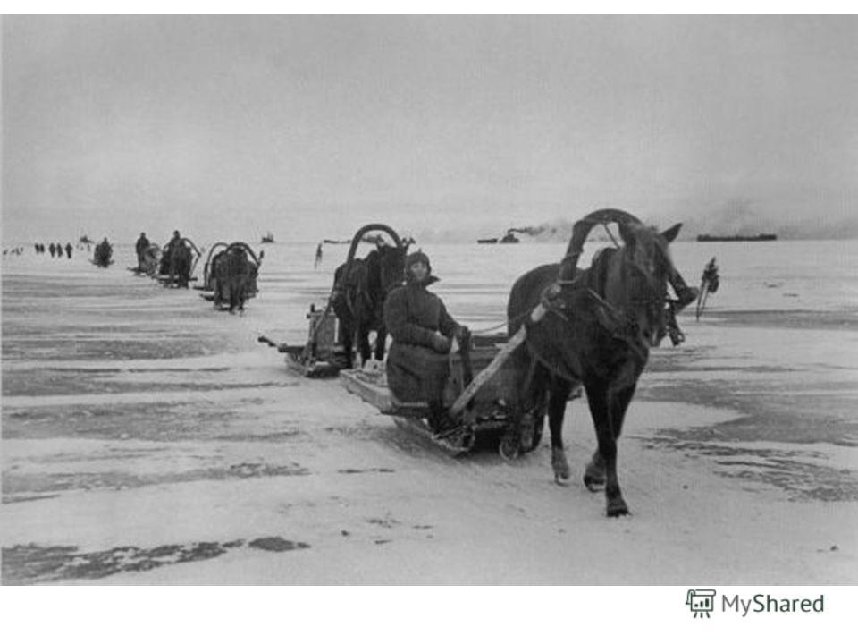 Работники дорожной службы ежедневно измеряли толщину льда на всём озере, но были не в силах ускорить его нарастание. 20 ноября толщина льда достигла 180 мм. На лёд вышли конные обозы…