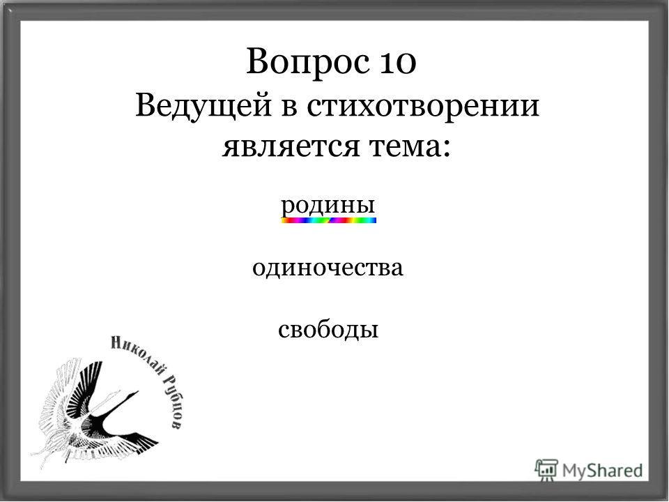 Ведущей в стихотворении является тема: Вопрос 10 родины одиночества свободы