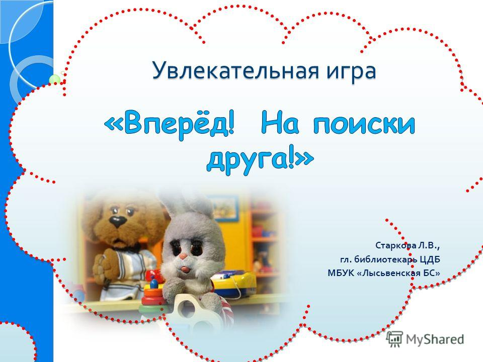 Увлекательная игра Старкова Л. В., гл. библиотекарь ЦДБ МБУК « Лысьвенская БС »