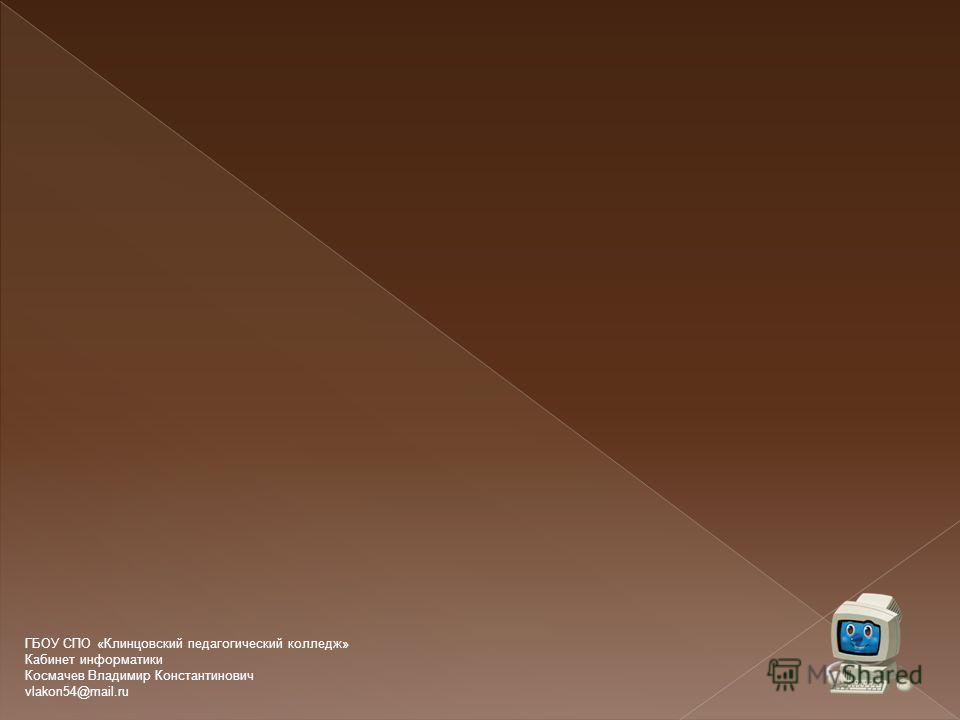 ГБОУ СПО «Клинцовский педагогический колледж» Кабинет информатики Космачев Владимир Константинович vlakon54@mail.ru