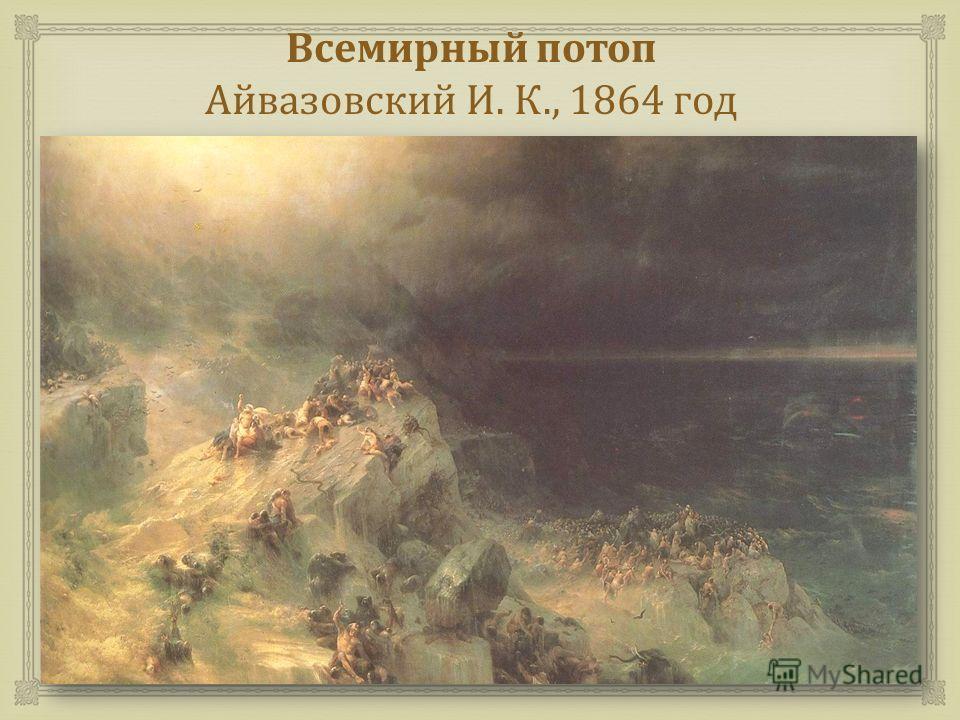 Всемирный потоп Айвазовский И. К., 1864 год