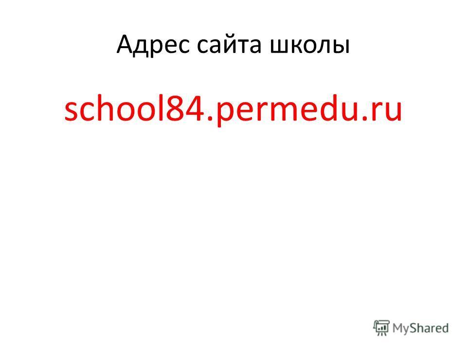 Адрес сайта школы school84.permedu.ru