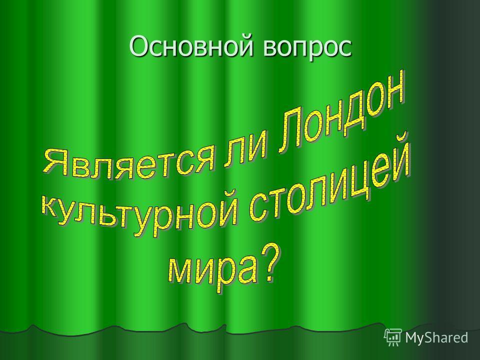 Основной вопрос