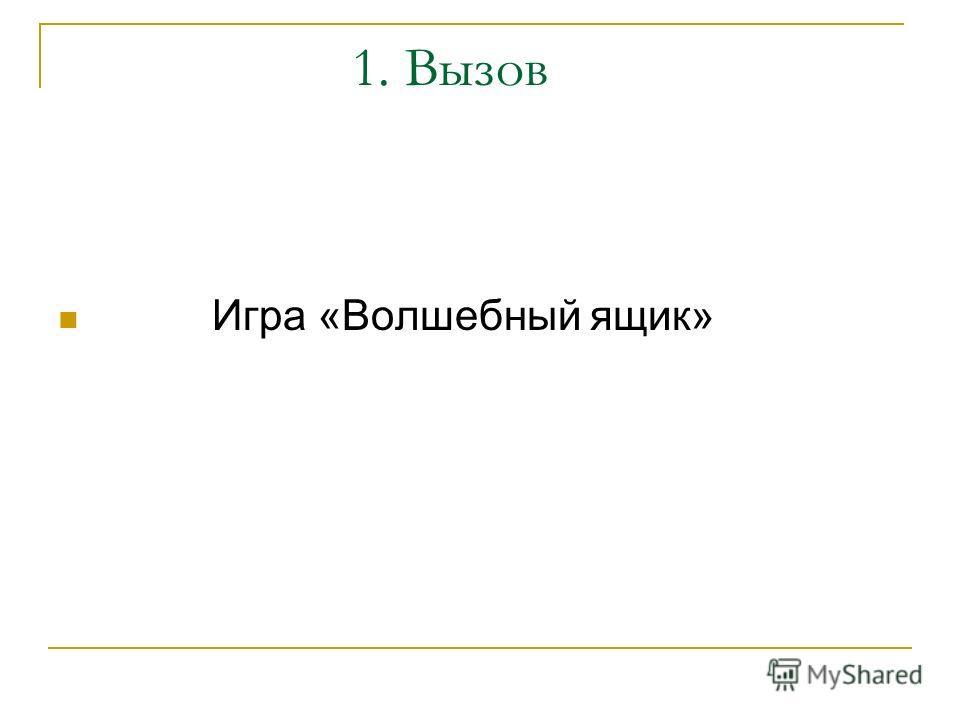 1. Вызов Игра «Волшебный ящик»