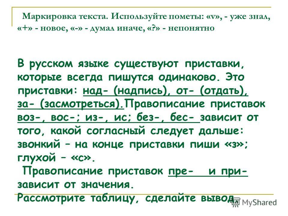 Маркировка текста. Используйте пометы: «v», - уже знал, «+» - новое, «-» - думал иначе, «?» - непонятно В русском языке существуют приставки, которые всегда пишутся одинаково. Это приставки: над- (надпись), от- (отдать), за- (засмотреться).Правописан