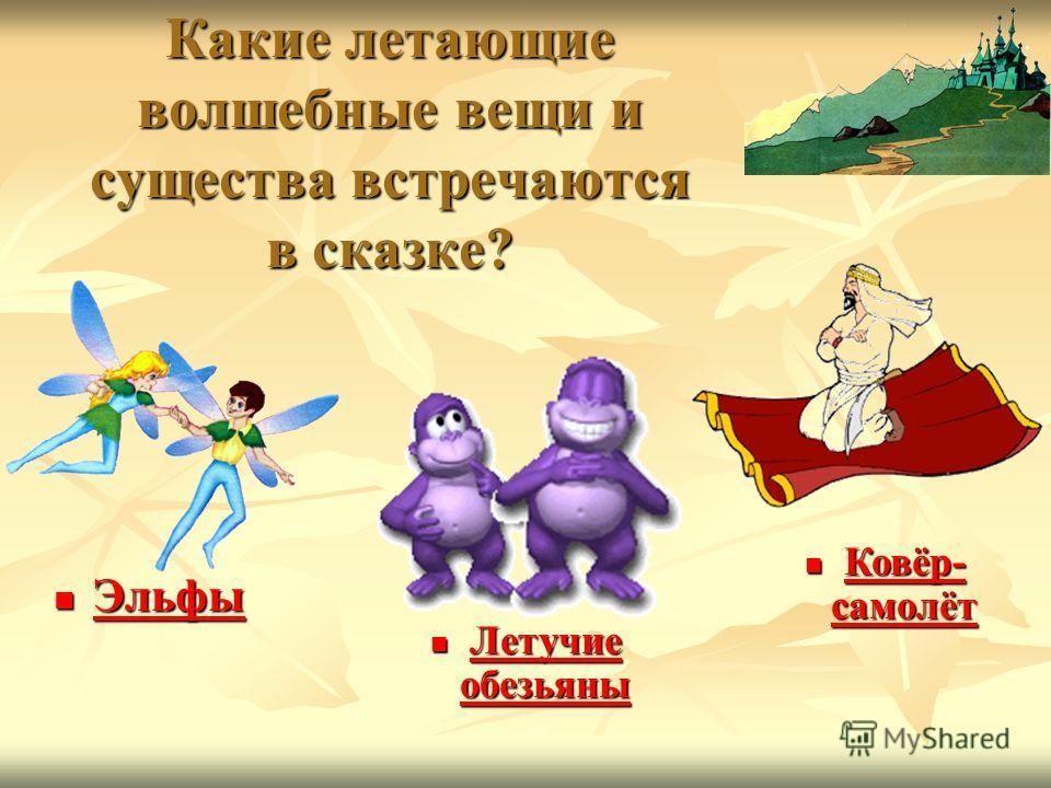 картинки волшебные вещи из сказок