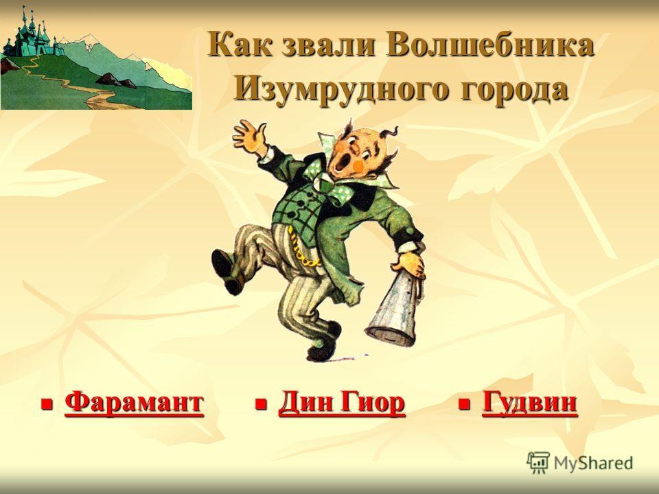 Какие летающие волшебные вещи и существа встречаются в сказке? Эльфы Эльфы Эльфы Летучие обезьяны Летучие обезьяны Летучие обезьяны Летучие обезьяны Ковёр- самолёт Ковёр- самолёт Ковёр- самолёт Ковёр- самолёт