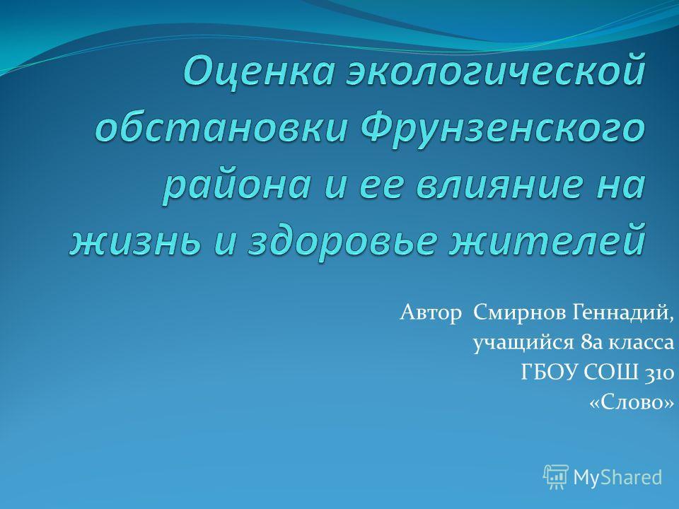 Автор Смирнов Геннадий, учащийся 8а класса ГБОУ СОШ 310 «Слово»