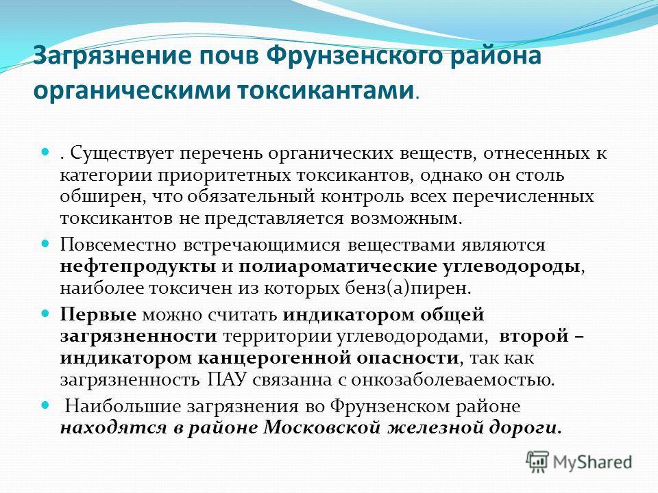 Загрязнение почв Фрунзенского района органическими токсикантами.. Существует перечень органических веществ, отнесенных к категории приоритетных токсикантов, однако он столь обширен, что обязательный контроль всех перечисленных токсикантов не представ