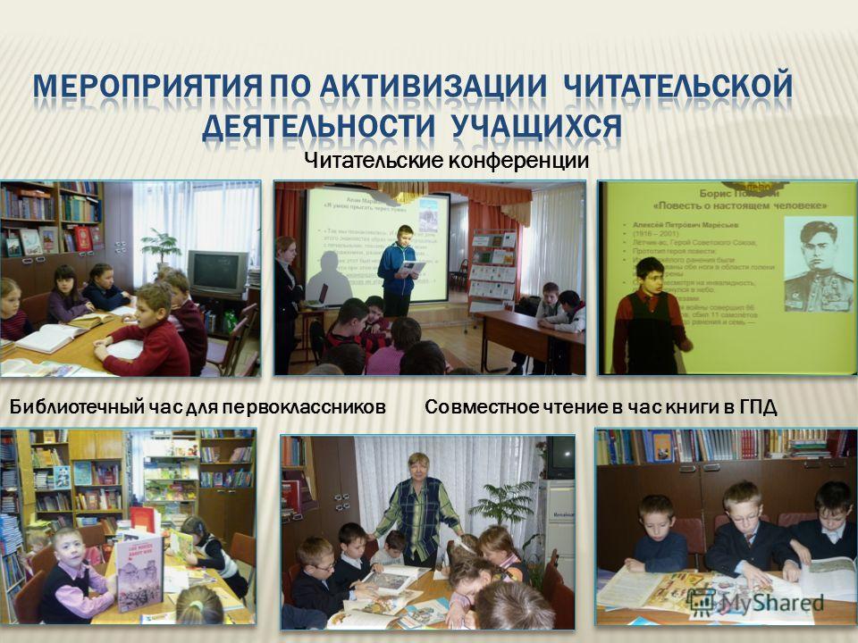 Читательские конференции Совместное чтение в час книги в ГПДБиблиотечный час для первоклассников