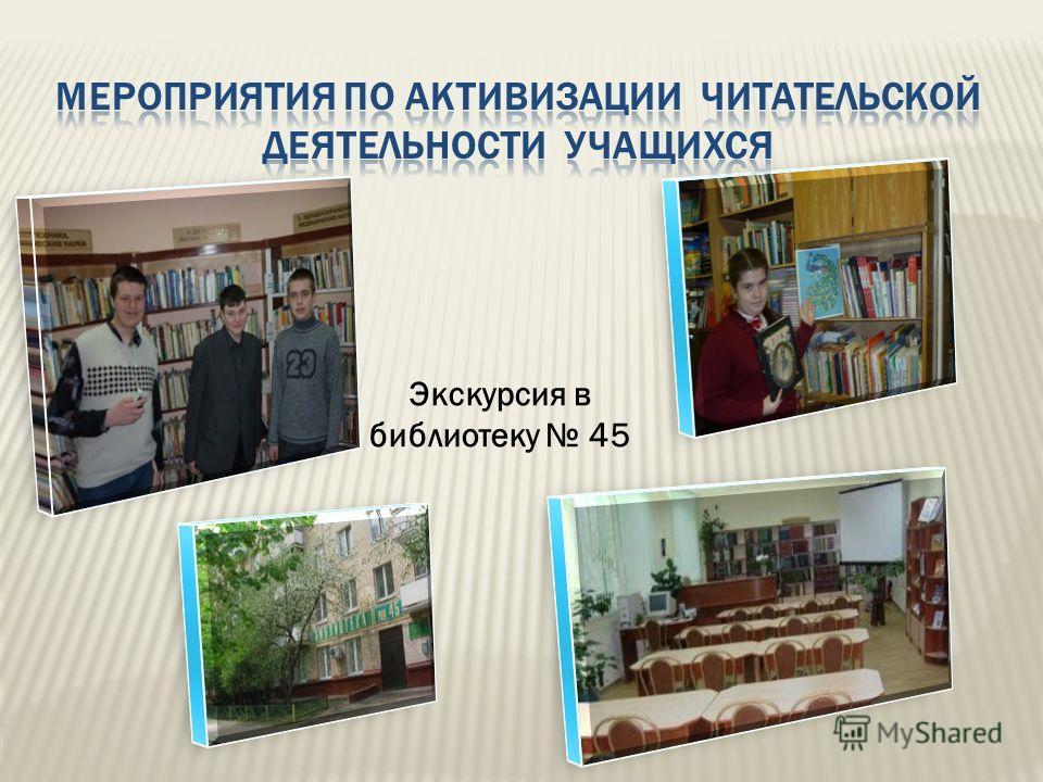 Экскурсия в библиотеку 45