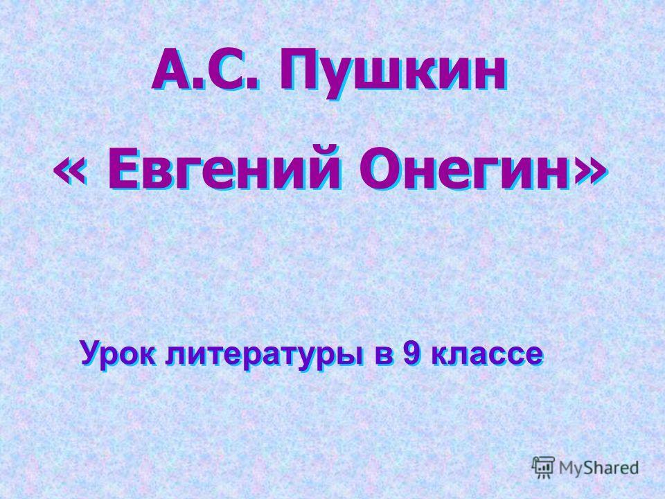 Урок литературы 9 класс евгений онегин пушкин
