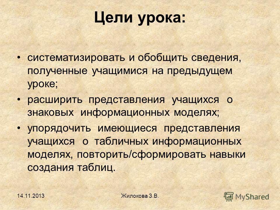 14.11.2013Жилокова З.В.