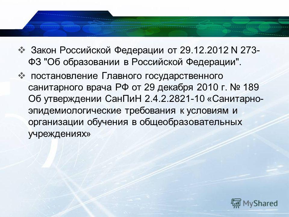 Закон Российской Федерации от 29.12.2012 N 273- ФЗ