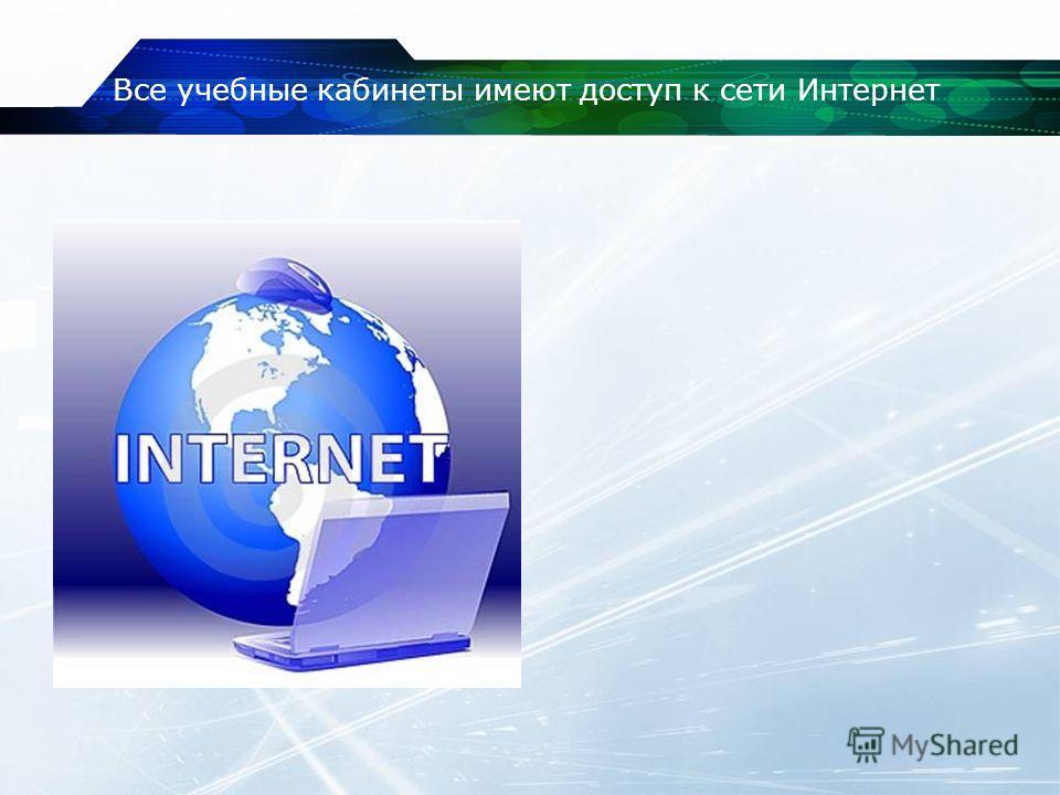 Все учебные кабинеты имеют доступ к сети Интернет