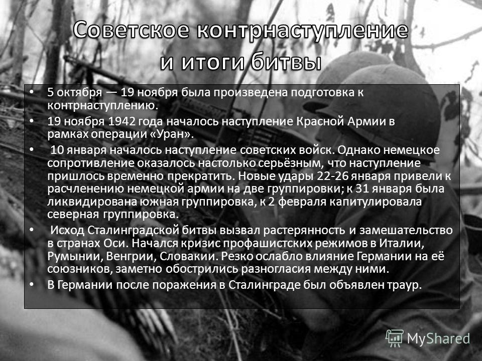 5 октября 19 ноября была произведена подготовка к контрнаступлению. 19 ноября 1942 года началось наступление Красной Армии в рамках операции «Уран». 10 января началось наступление советских войск. Однако немецкое сопротивление оказалось настолько сер