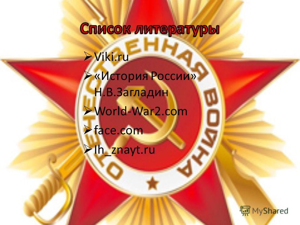 Viki.ru «История России» Н.В.Загладин World-War2.com face.com Ih_znayt.ru