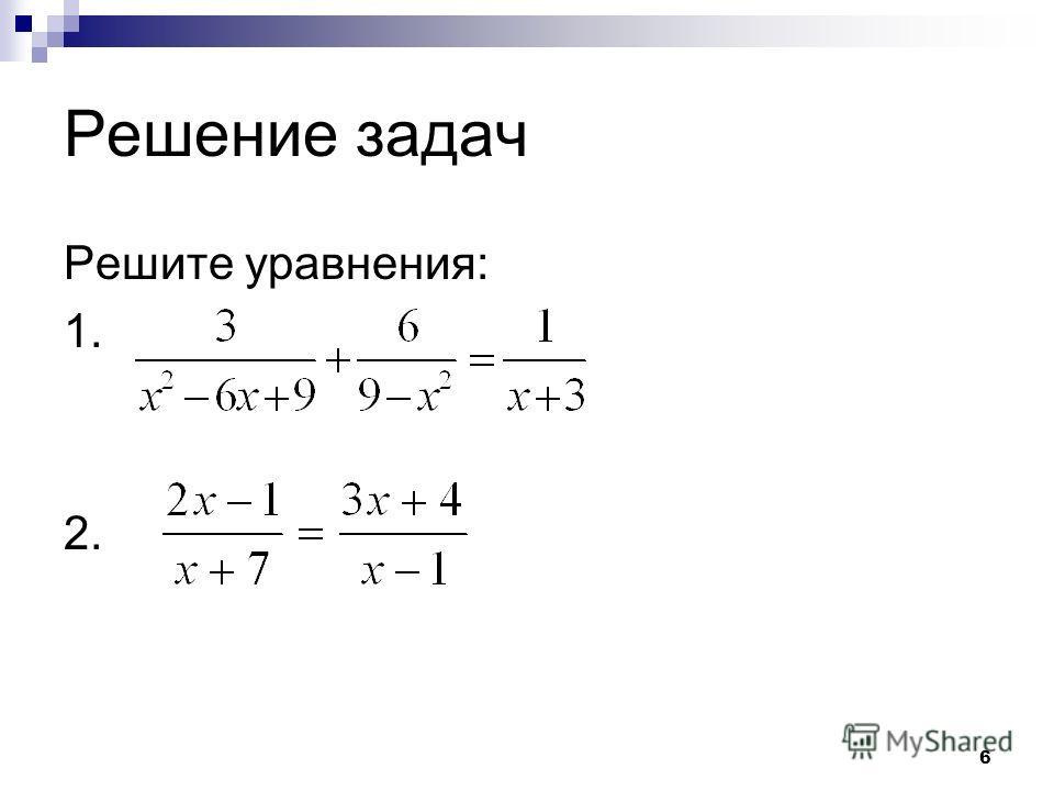 6 Решение задач Решите уравнения: 1. 2.