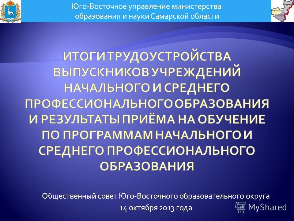 Общественный совет Юго-Восточного образовательного округа 14 октября 2013 года Юго-Восточное управление министерства образования и науки Самарской области