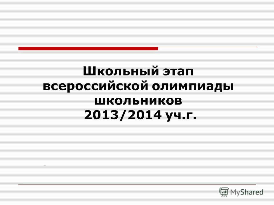 Школьный этап всероссийской олимпиады школьников 2013/2014 уч.г..